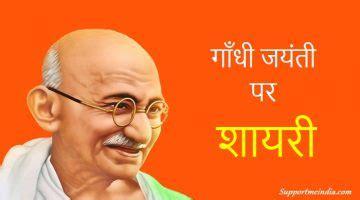 5 Best Mahatma Gandhi Jayanti Essay in English
